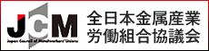 金属労協(全日本金属労働組合協議会)