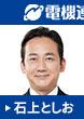 衆議院議員 大畠章宏