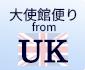 大使館便り from UK