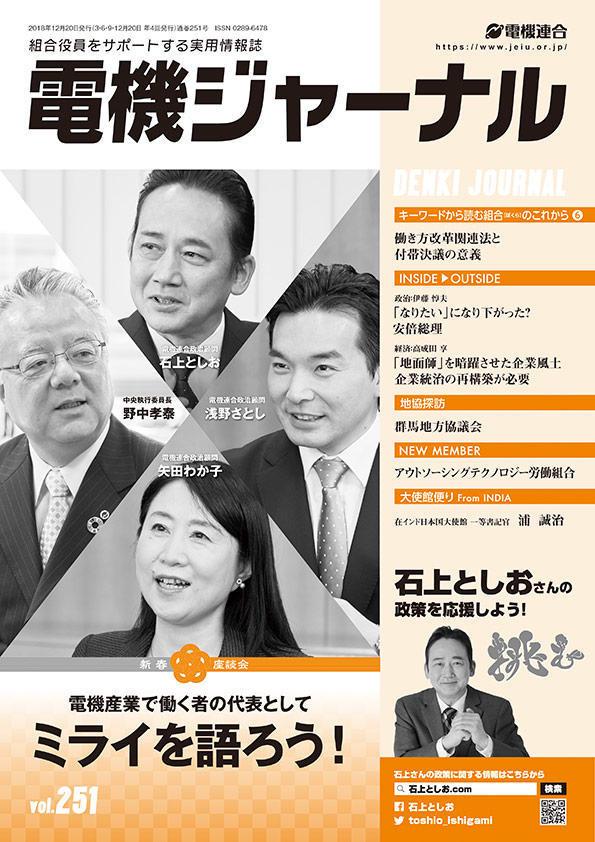 機関誌「電機ジャーナル」 | 報...